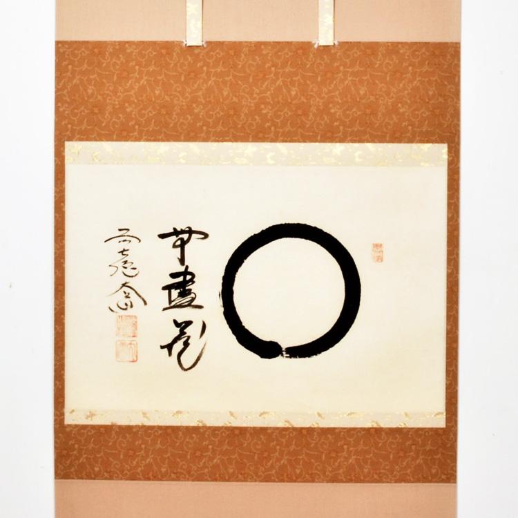 茶道具 掛軸 軸 横物 「○無尽蔵」 西垣大道師