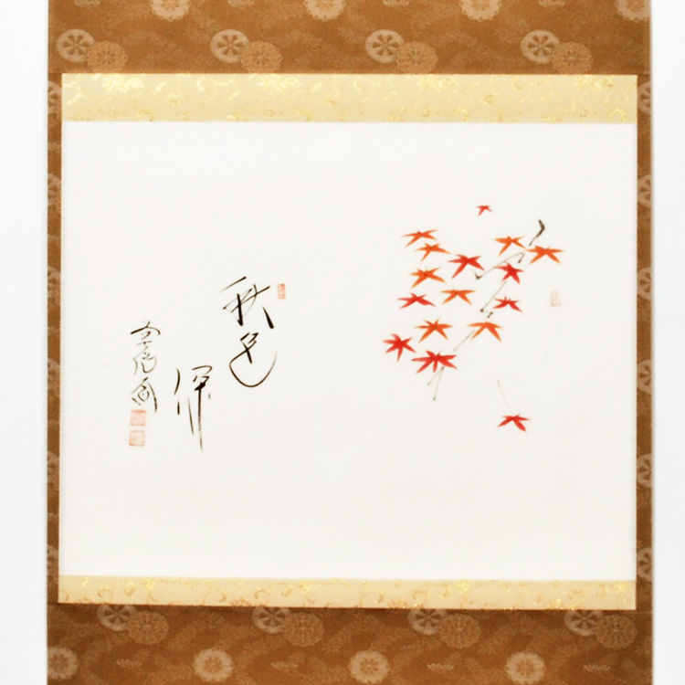 茶道具 掛軸 軸 横物 紅葉の図 「秋色深」 西垣大道師