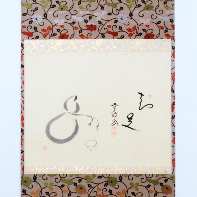 茶道具 掛軸 軸 横物 瓢箪の図 「知足」 西垣大道師