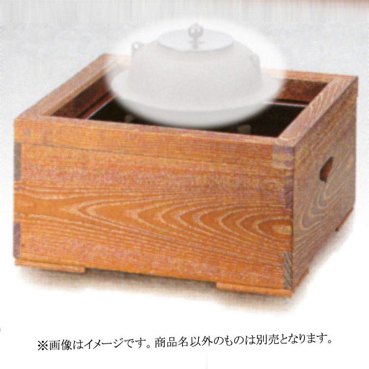 茶道具 置炉(おきろ) 置炉 女桑