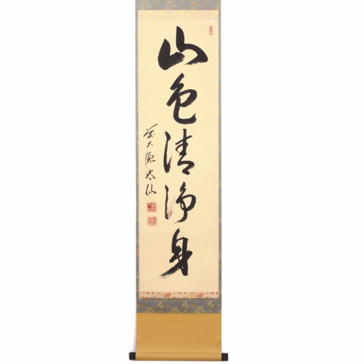 茶道具 掛軸(かけじく) 軸 一行物「山色清浄身」 野村太仙師