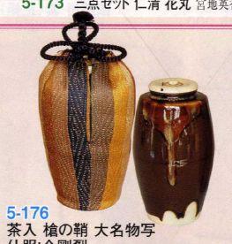 茶道具 茶入 槍の鞘 大名物写 仕服:金剛裂【茶道具 陶若窯 通販 】