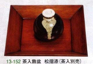 茶道具 茶入飾盆 松摺漆(茶入別売)【茶道具 中村湖彩作 通販 】