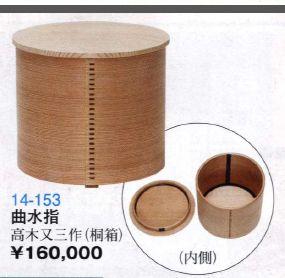 茶道具 曲水指【茶道具 高木又三作 通販 】