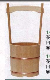 茶道具 花桶 7寸【茶道具 円二作 通販 】