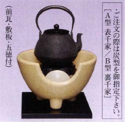 茶道具 鉄瓶 松地紋