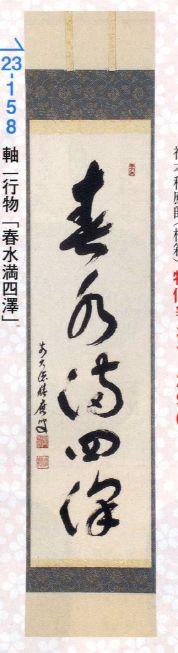 茶道具 軸一行物 「春水満四澤」【茶道具 軸 通販 】
