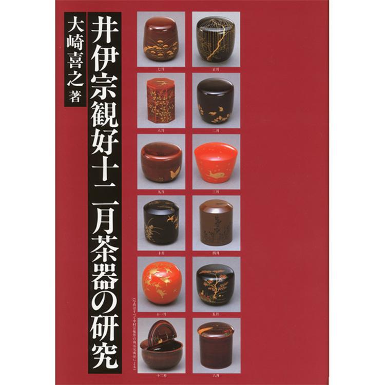 茶道具 書籍井伊宗観好写 十二ヶ月茶器 研究書籍 大崎喜之著