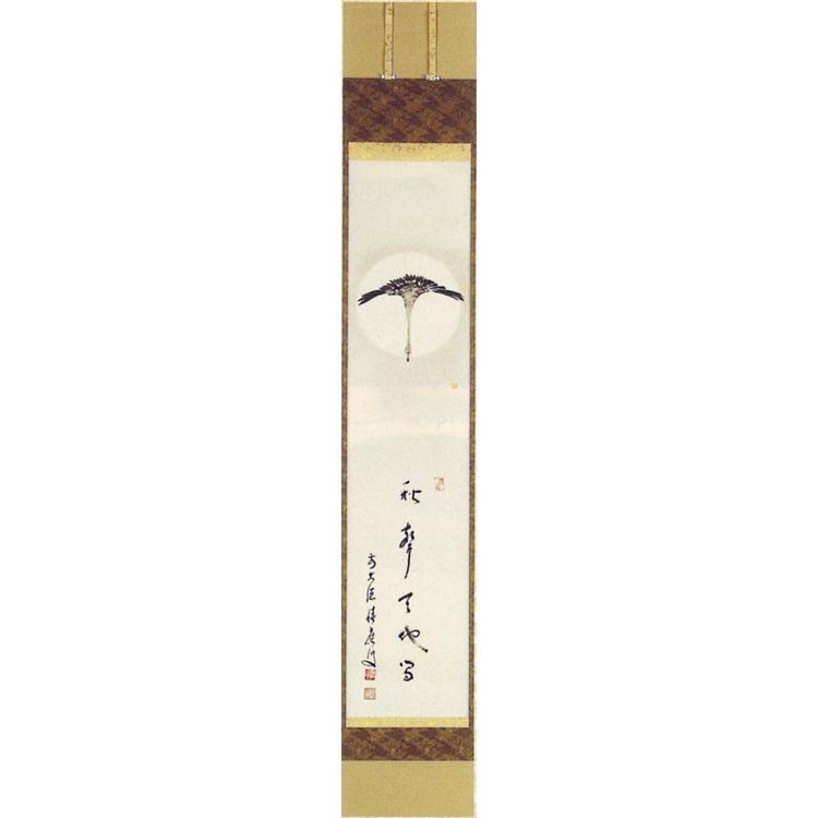茶道具 軸 一行物 月下雁の図「秋聲天知間」 福本積應師賛 (茶道具 通販 )