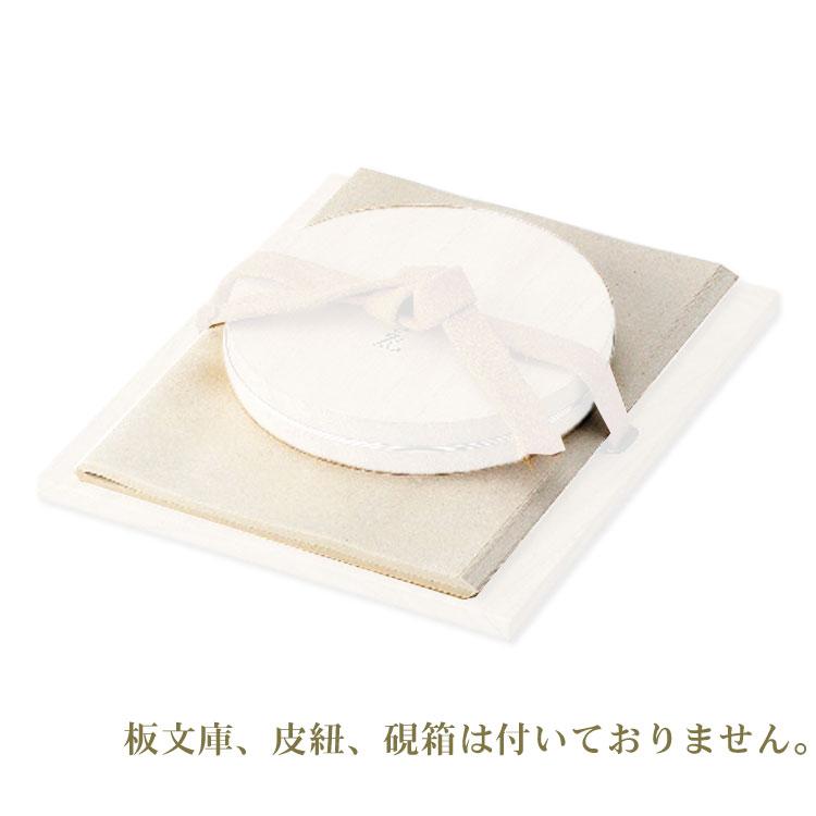 茶道具 七事式用品 料紙 上 平安堂