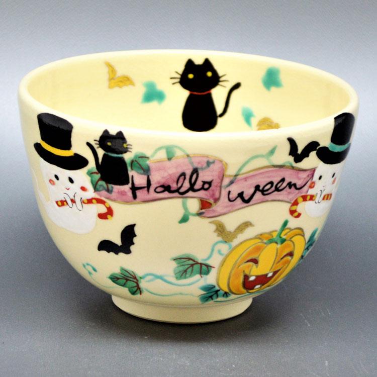 茶道具 抹茶茶碗(まっちゃちゃわん) 茶碗 ハロウィン 水出 宋絢