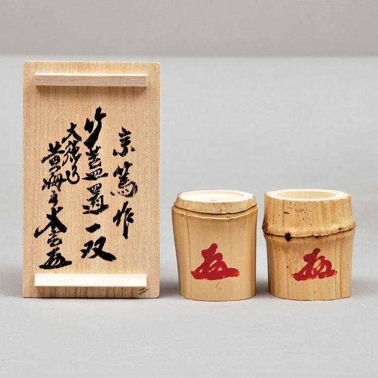 茶道具 蓋置(ふたおき) シボ竹 蓋置一双 大徳寺 黄梅院 小林太玄師