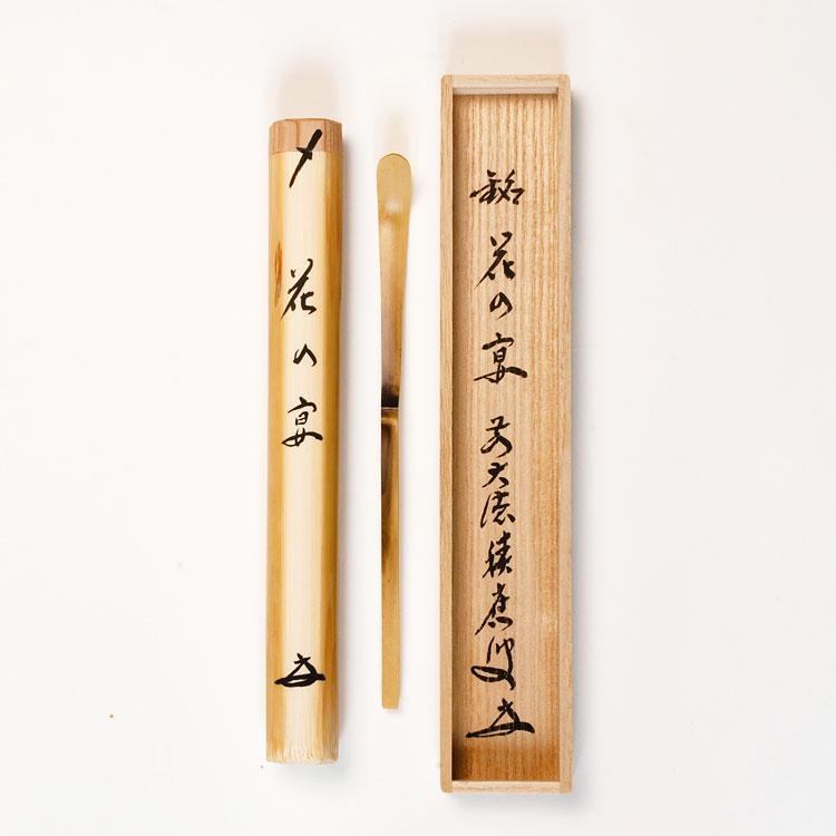 茶道具 茶杓(ちゃしゃく) 銘入茶杓 「花の宴」 福本積應師書付 宗篤