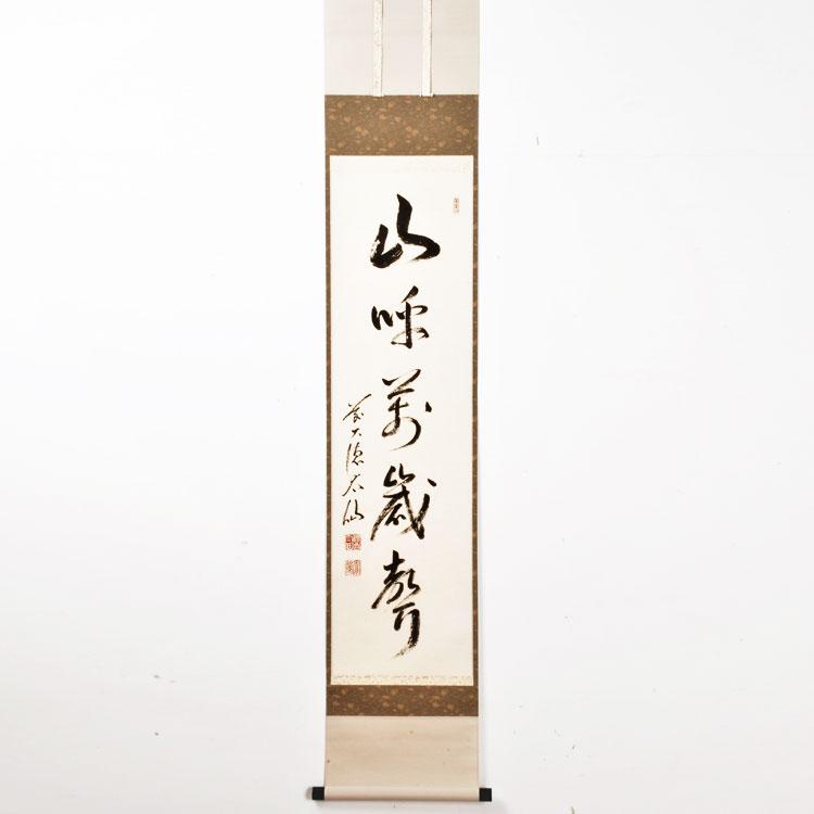 茶道具 掛軸(かけじく) 軸 一行物 「山呼萬歳聲」 (やまはよぶ ばんぜいのこえ) 野村太仙師