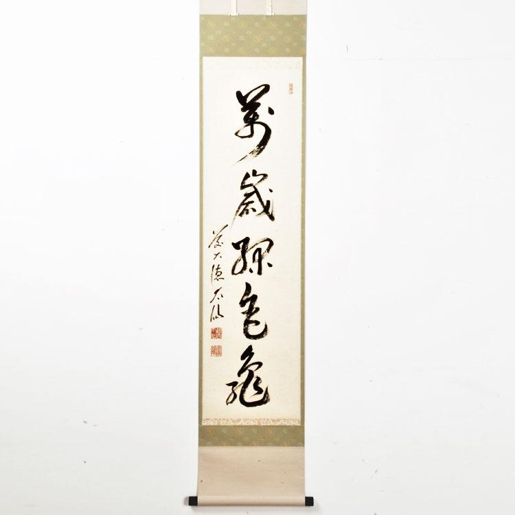 茶道具 掛軸(かけじく) 軸 一行物 「萬歳緑毛亀」 (ばんせいりょくもうのかめ) 野村太仙師