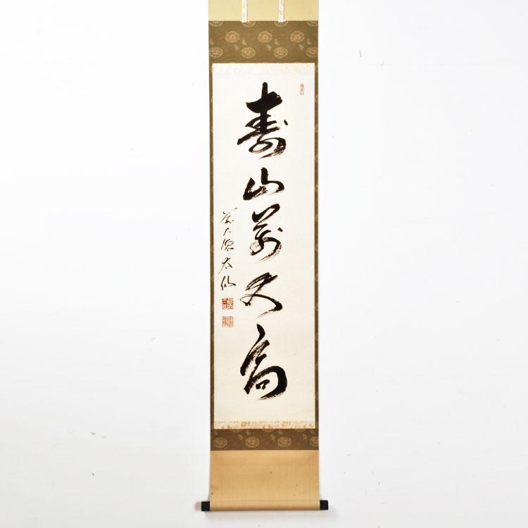 茶道具 掛軸(かけじく) 軸 一行物 「寿山万丈高」 (じゅざん ばんじょう たかし) 野村太仙師