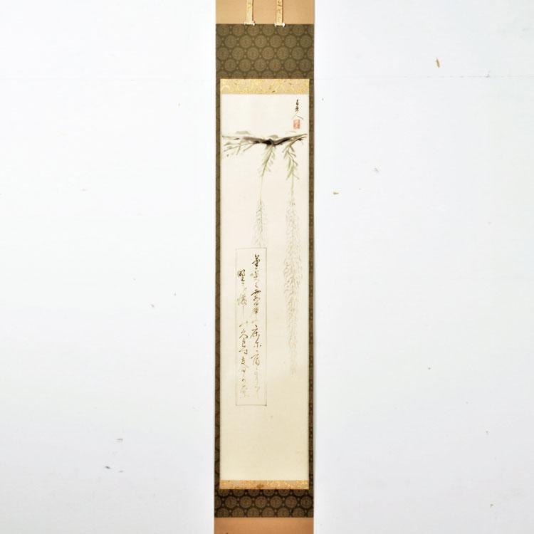 茶道具 掛軸(かけじく) 絵短冊小幅 軸一行 三月 藤に雲雀 伊藤 直