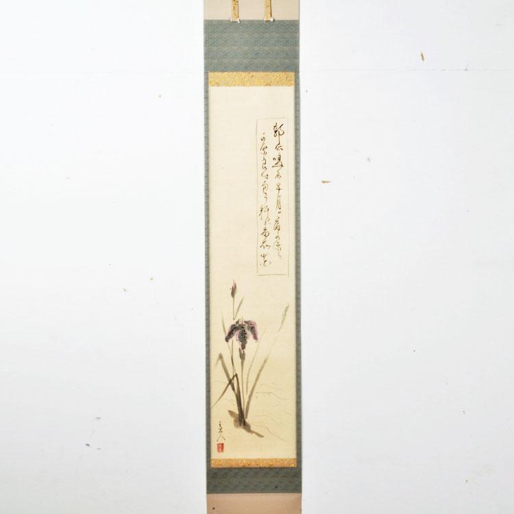 茶道具 掛軸(かけじく) 絵短冊小幅 軸一行 五月 橘に水鳥 伊藤 直