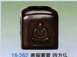 茶道具 唐銅蓋置 四方仏【茶道具 お中元・贈り物に 般若勘渓作 通販 】