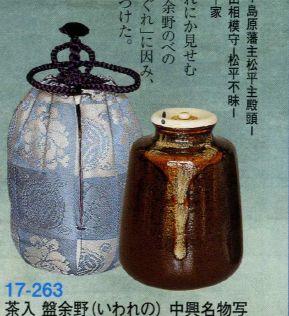 茶道具 茶入 盤余野(いわれの)中興名物写 仕服:遠州緞子 陶若窯