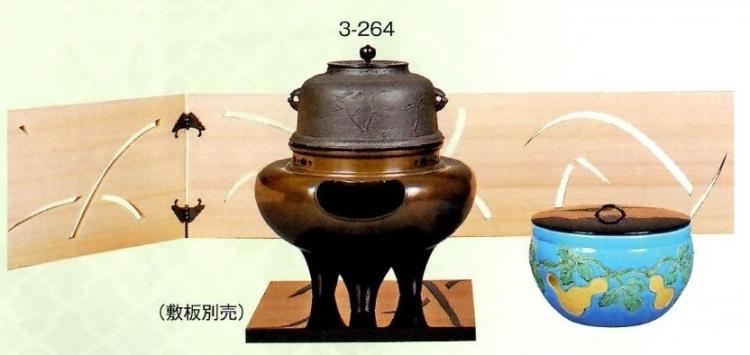 茶道具 板風炉先 玄々斎好写 芦透 江戸間(蝶形金具付)