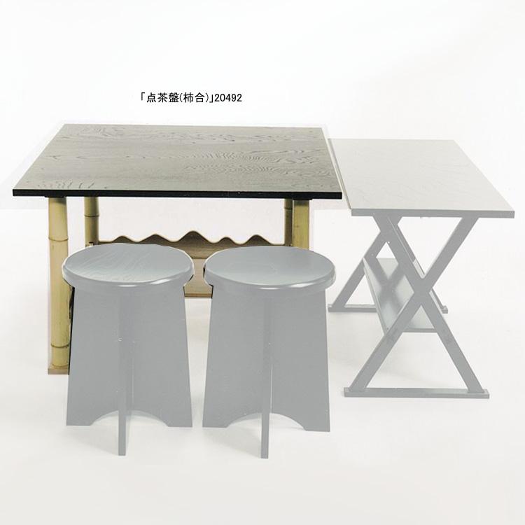 茶道具 立礼棚 裏千家立礼棚 点茶盤(柿合) ※天板が3分割になります。収納重視●喫架、円倚は別売です
