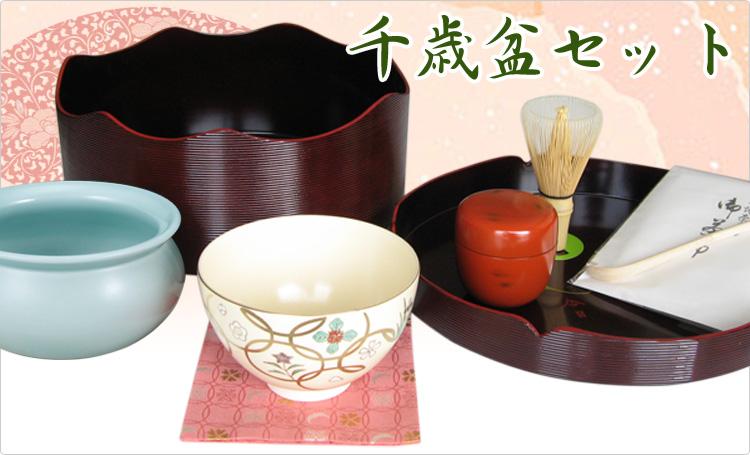 茶道具 盆 セット 千歳盆セット