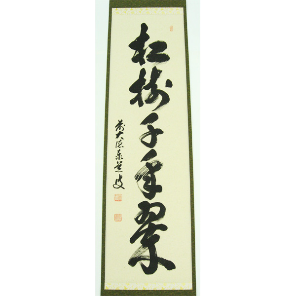 茶道具 掛軸 竪幅 「松樹千年翠」大徳寺派雲澤寺閑栖 足立泰道和尚筆