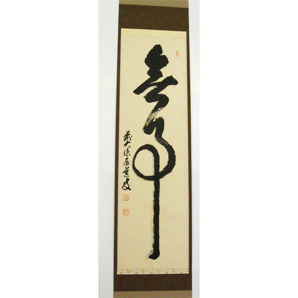 茶道具 掛軸 竪幅 「無事」大徳寺派雲澤寺閑栖 足立泰道和尚筆