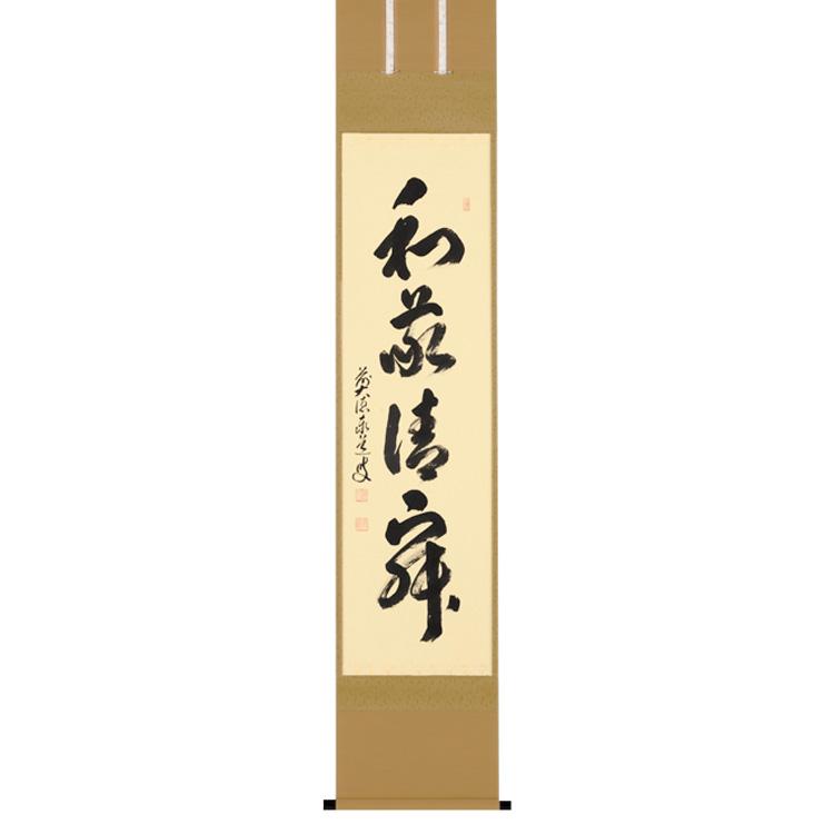 茶道具 掛軸 竪幅 「和敬静寂」大徳寺派雲澤寺閑栖 足立泰道和尚筆