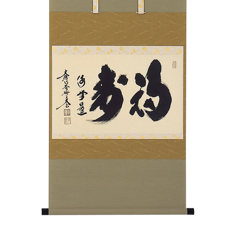 茶道具 横幅「福寿 海無量」大徳寺塔頭黄梅院 小林太玄和尚筆 (茶道具 通販 )