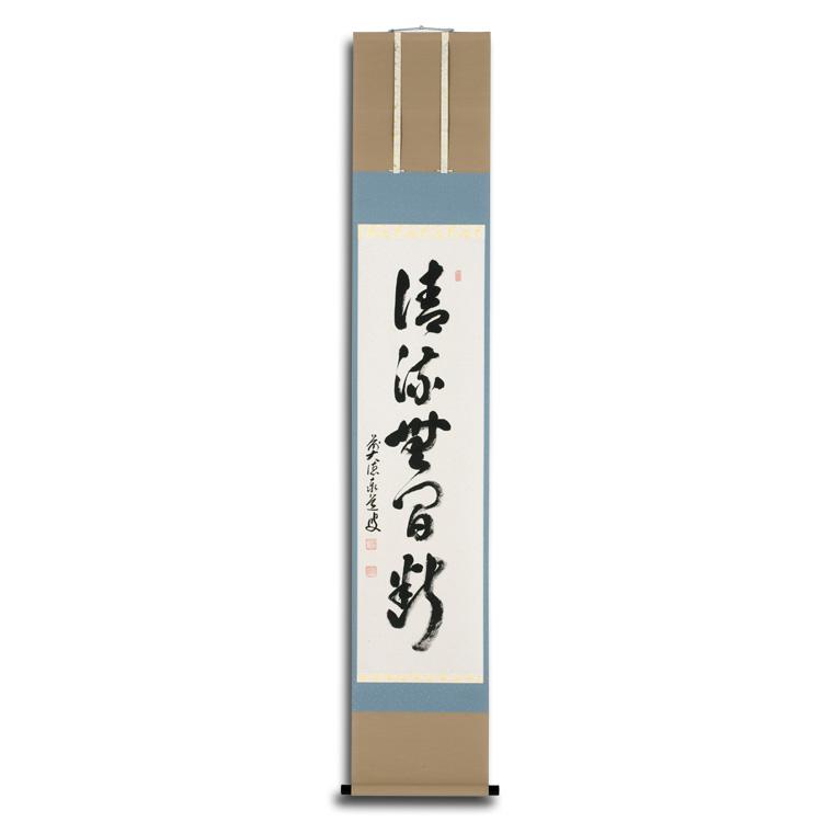 茶道具 竪幅「清流無間断」 前大徳 足立泰道和尚筆 (茶道具 通販 )