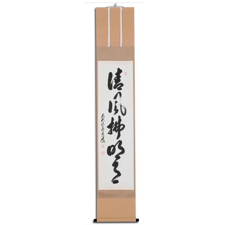茶道具 竪幅「清風払明月」 前大徳 足立泰道和尚筆 (茶道具 通販 )