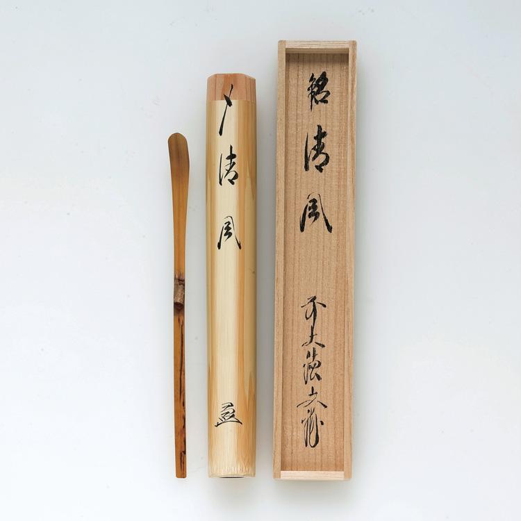 茶道具 古竹茶杓 銘「清風」 大徳寺派逢春寺 法谷文雅和尚筆 (茶道具 通販 )