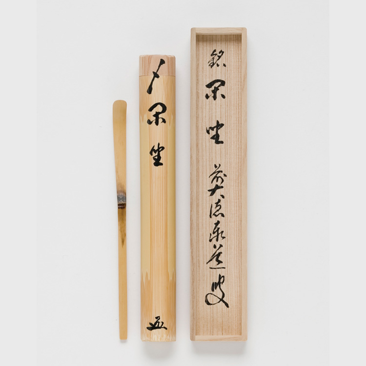 茶道具 シミ竹茶杓 銘「閑坐」 前大徳 足立泰道和尚筆 (茶道具 通販 )