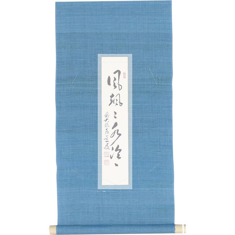 茶道具 麻色紙・短冊掛(二尺)「すず風」●商品名以外のものは別売です。 (茶道具 通販 )
