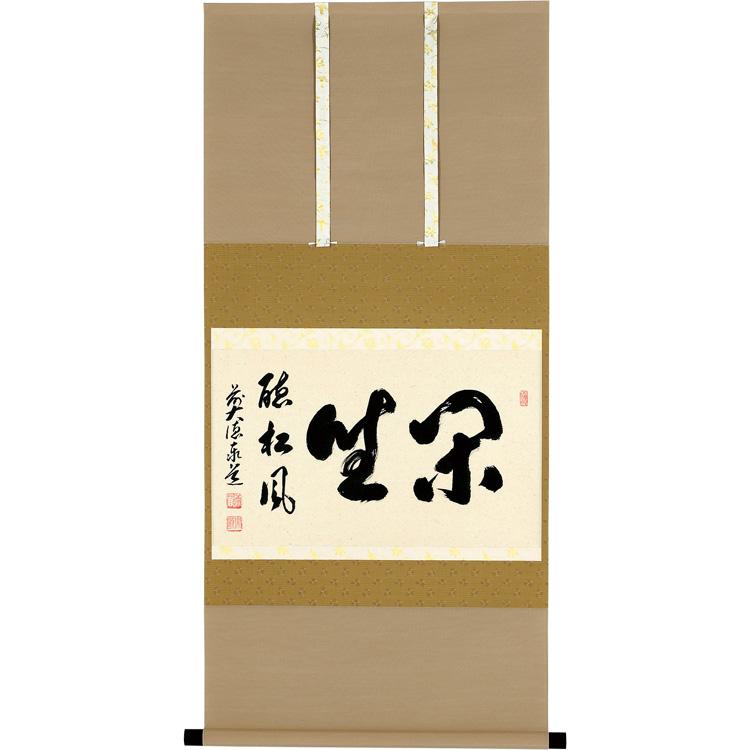 茶道具 横幅「閑坐 聴松風」 前大徳 足立泰道和尚筆 (茶道具 通販 )