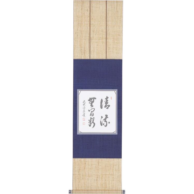 茶道具 麻色紙掛●商品名以外のものは別売です。 (茶道具 通販 )