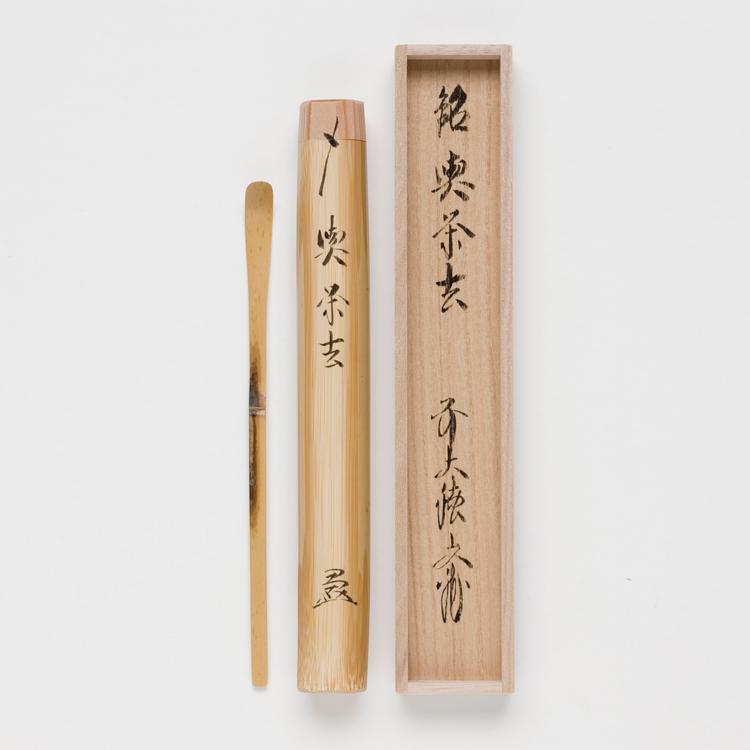 茶道具 シミ竹茶杓 銘「喫茶去」 大徳寺派逢春寺 法谷文雅和尚
