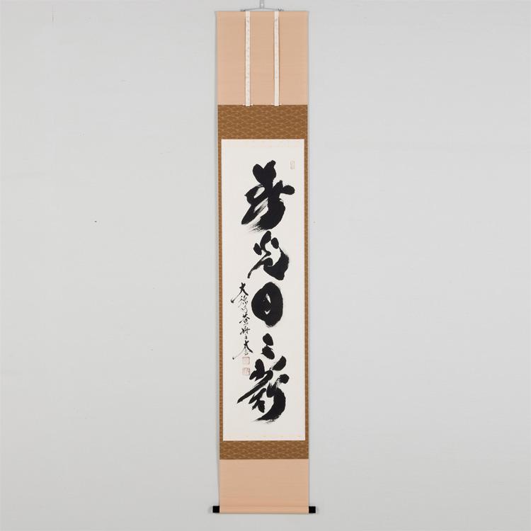 茶道具 掛軸 堅幅  「春光日々新」 大徳寺塔頭黄梅院 小林太玄和尚
