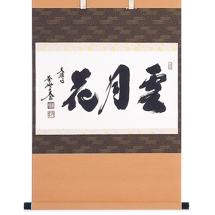 茶道具 掛軸(かけじく) 横幅 「雪月花」 (せつげっか) 大徳寺塔頭黄梅院 小林太玄和尚筆