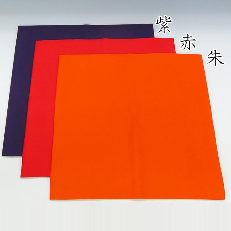 茶道具 正絹帛紗 11匁(もんめ)朱・赤・紫