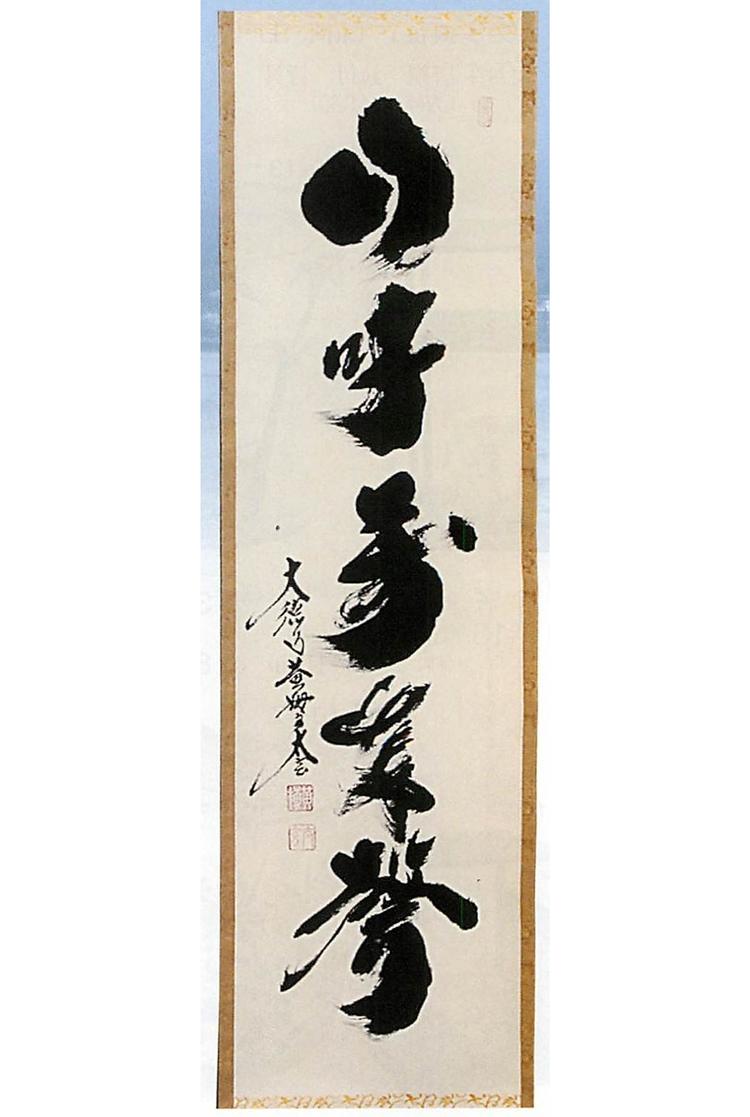 茶道具 一行軸『山呼萬才聲」(やまはよぶばんぜいのこえ)富士山世界文化遺産登録記念特別コーナー 大徳寺黄梅院 小林太玄和尚