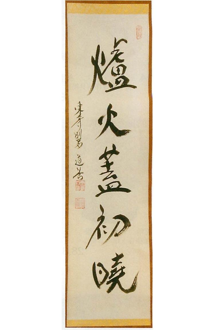 茶道具 一行軸『爐火蓋初暁』(ろかしょぎょうをがいす)【茶道具 東大寺現長老 上野道善老師 】