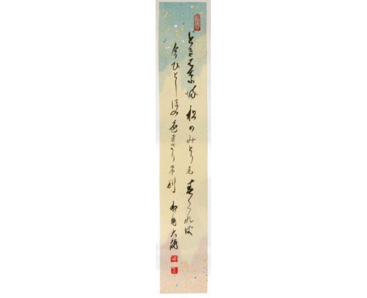 茶道具 常磐なる 松のみどりも 春くれば 今ひとしほの 色まさりけり