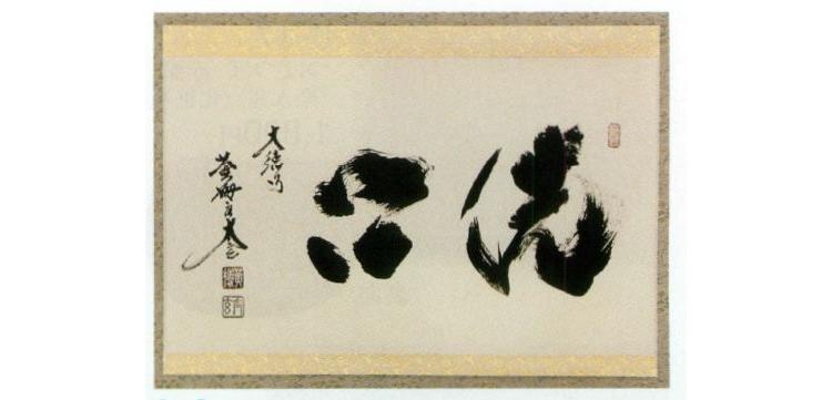 茶道具 掛軸 横物軸 『洗心』 大徳寺黄梅院 小林太玄和尚