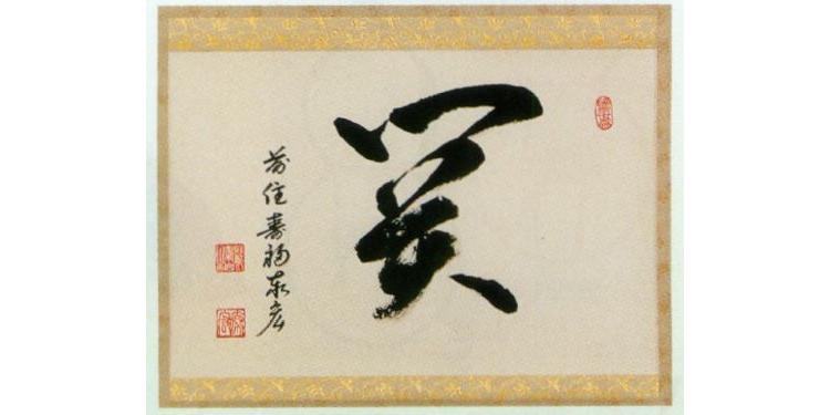 茶道具 横物軸 『関』