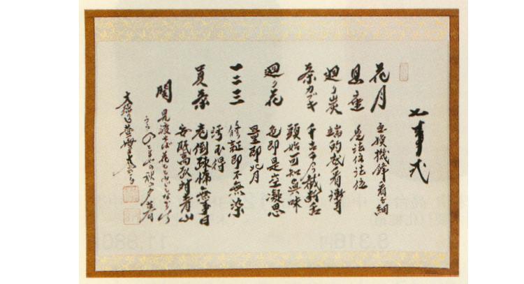 茶道具 横物軸 七事式