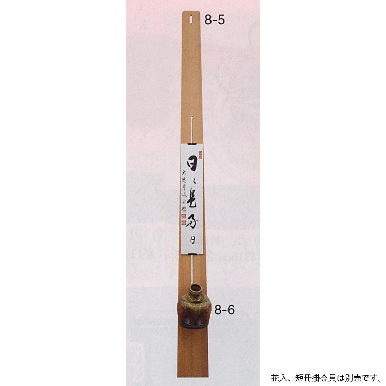 茶道具 杉板垂撥 小 掛花金具付 垂撥(茶道具 通販 )