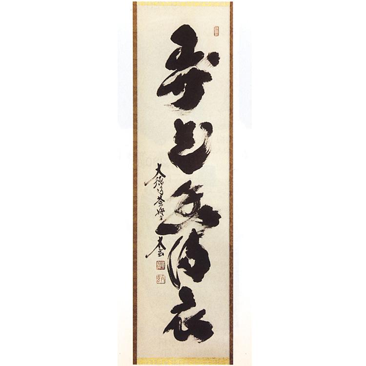 茶道具 一行軸『弄花香満衣』(はなをろうすればこうえにみつ) 大徳寺黄梅院 小林太玄和尚(茶道具 通販 )